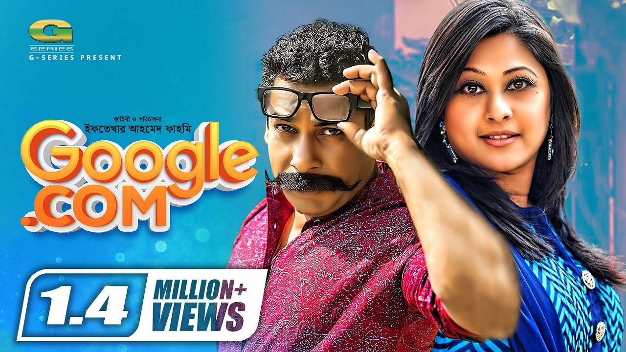 Google.Com | Bangla HD Natok || ft Mosharraf Karim | Sumaiya Shimu | Anika