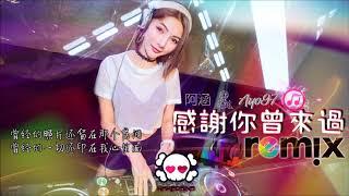 阿涵 & Ayo97   感谢你曾来过「DJ REMIX 伤感舞曲」⚡ 最新热爆 🎧