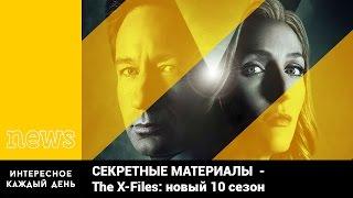 СЕКРЕТНЫЕ МАТЕРИАЛЫ  - The X-Files: новый 10 сезон