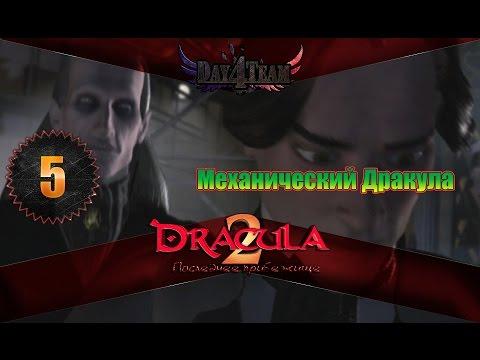 Дракула 2: Последнее прибежище #8 - Шахматный король в ловушке (Dracula 2: The Last Sanctuary)