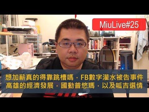 【MiuLive】#25 想加薪真的得靠跳槽嗎,上傳一支名為「千萬不要穿這樣跟女生約會」的影片,被告我也沒辦法 By.ARu - YouTube
