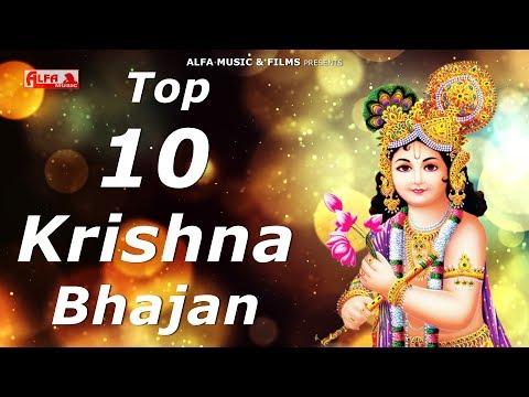 Krishna Janmashtami Special | Top 10 Krishna Bhajan | Krishna Bhajan | Alfa  Music & Films by Alfa Music & Films