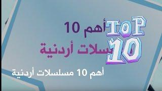 أهم 10 مسلسلات أردنية - Top 10