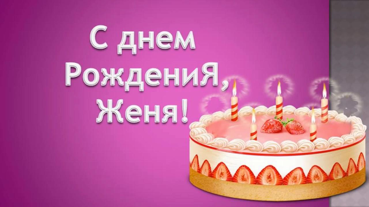Статусы, картинки с надписью женечка с днем рождения
