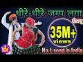 Dheere Dheere Jump Laga #कणीया को Artist-Deeprabhu Husband&wife का शानदार डांस धमाका