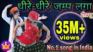 Dheere dheere jump laga #कणीया को Artist Deeprabhu (husband&wife) का शानदार डांस धमाका