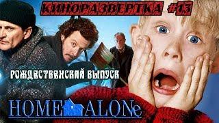 КиноРазвертка #13 Один Дома Home Alone (1990) [История создания] Обзор Актеры Трюки Трейлер 2019