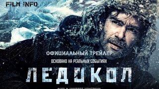 Ледокол (2016) Трейлер к фильму