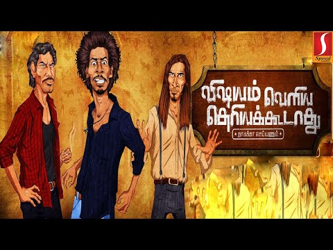 New Tamil Full Movie | Family Entertainer...