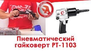 пневматический ударный гайковерт intertool рт 1103 видеообзор