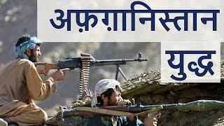 अफगानिस्तान युद्ध - सोवियत अफगान युद्ध 1979-89, अफगान गृह युद्ध, अफगानिस्तान युद्ध 2001-14