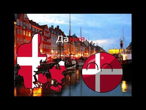 видео: SpeedArt Страна нашего времени:Дания CountryBalls