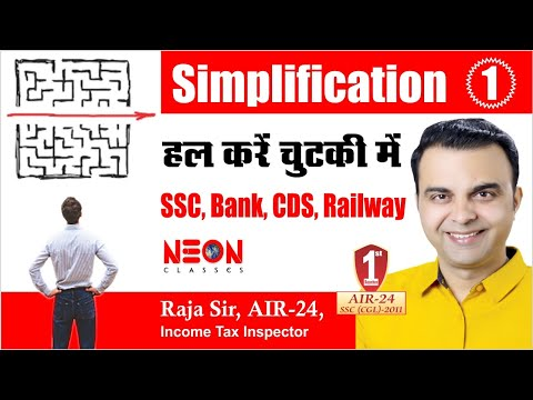 Simplification Made Easy Part#1 by RAJA SIR