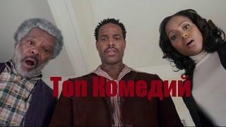 Топ 5 черных комедий. Top 5 nigga film