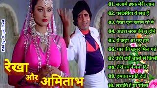 अमिताभ बच्चन और रेखा 🌹🌹Amitabh Rekha Hit Song 🌹🌹Old Romantic Song 🌹🌹