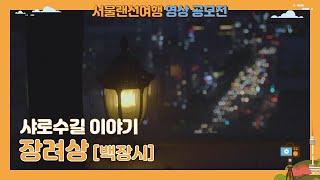 서울랜선여행 공모전 수상작 - [장려상]샤로수길 이야기