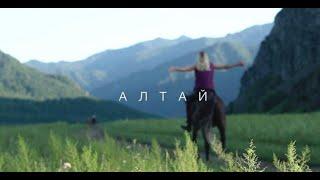 Конный поход по Алтаю. Конная база Иткая, Алтай Спиритс (Altai Spirits)