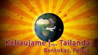Keliaujame į... Tailandą: Bankokas, Pataja / Bangkok, Pattaya S01E10