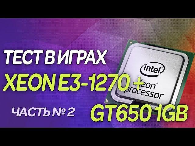 🔥Xeon E3 1270 (i7 2600) GT 650 1GB | 🚀Процессор для игр | Mafia 2 DAYZ GTA4 GTA5 CS GO