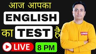 English Speaking Course Test 25 MCQs | Spoken English Guru