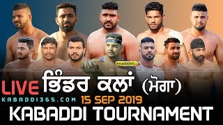 🔴 [Live] Bhinder Kalan (Moga) Kabaddi Tournament 15 Sep 2019