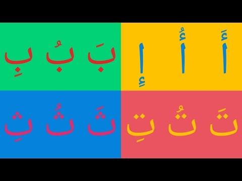 أنشودة الحروف العربية بالحركات آ أو إي - Arabic Alphabet Song