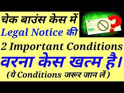 चेक बाउंस केस में Legal Notice की दो जरूरी बातें ध्यान रखें(66)Necessary Conditions Of Legal Notice.