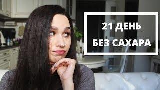 21 ДЕНЬ БЕЗ САХАРА | Мой опыт + Растительное питание