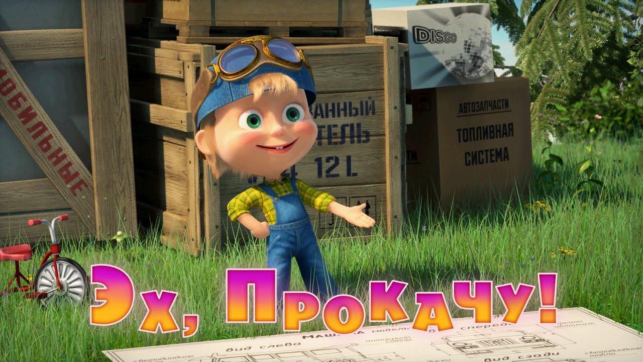 Тексты и песни из мультфильма маша и медведь скачать mp3.