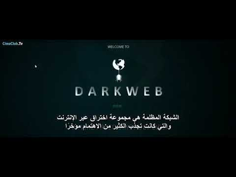 فلم الهكر ألسويدي HD مترجم بالعربية