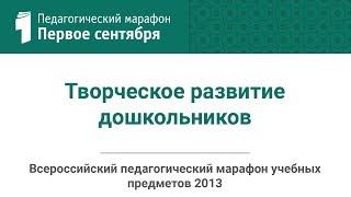 Светлана Погодина. Творческое развитие дошкольников(студия ИД