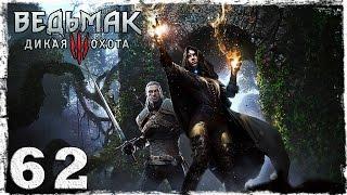 [PS4] Witcher 3: Wild Hunt. #62: Уроки фехтования.