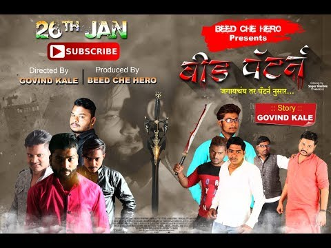 Beed Pattern (बीड पॅटर्न)ll Latest Video Of 2K19|| Beed Che Hero