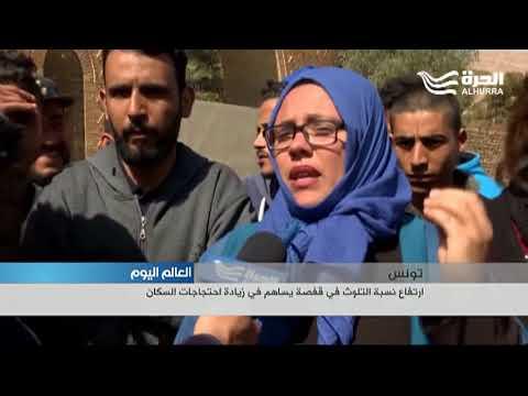 تونس: ارتفاع نسبة التلوث في قفصة يساهم في زيادة احتجاجات السكان  - نشر قبل 7 ساعة