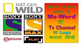 Ms Word'de Tv Kanal Logosu Oluşturma Akıllı Eğitim Noktası Başlangıç ll Mandal Avijit ll