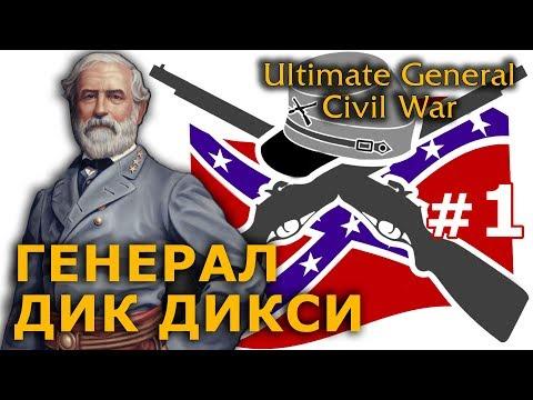 Ultimate General - Конфедераты №1 - Генерал Дик Дикси