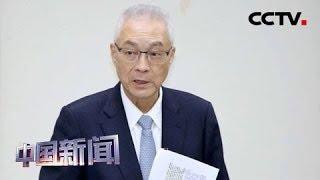 [中国新闻] 吴敦义:韩国瑜无须接任国民党副主席 | CCTV中文国际