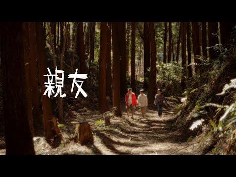 KALMA / 親友 [Music Video]