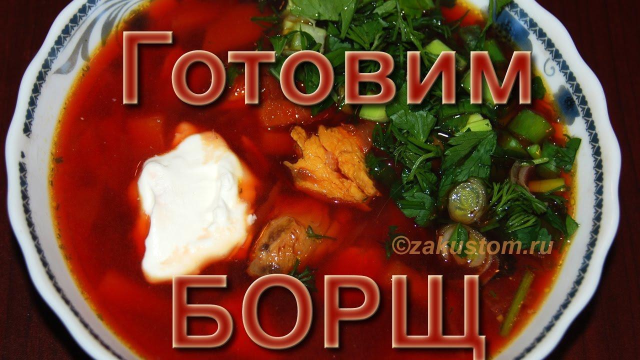 борщ самый простой рецепт