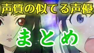 [アニメ] 声質が似ている声優 まとめ 能登麻美子 検索動画 26