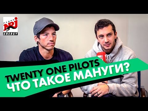 Twenty One Pilots - Интервью на Радио ENERGY
