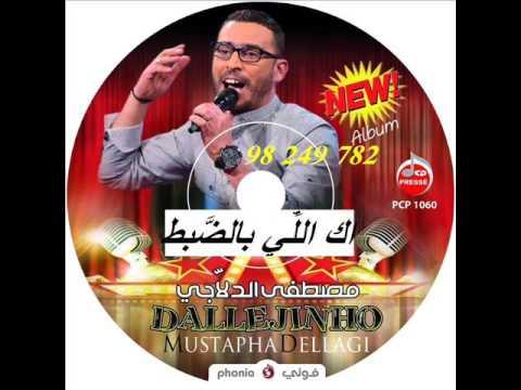 mustapha dellagi akilli biddabit 2016 مصطفى الدلاجي هاك اللي بالضبط