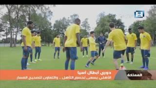 أخبار الرياضة - الهلال يعتلي الصدارة بالفوز على الوحدة الإماراتي