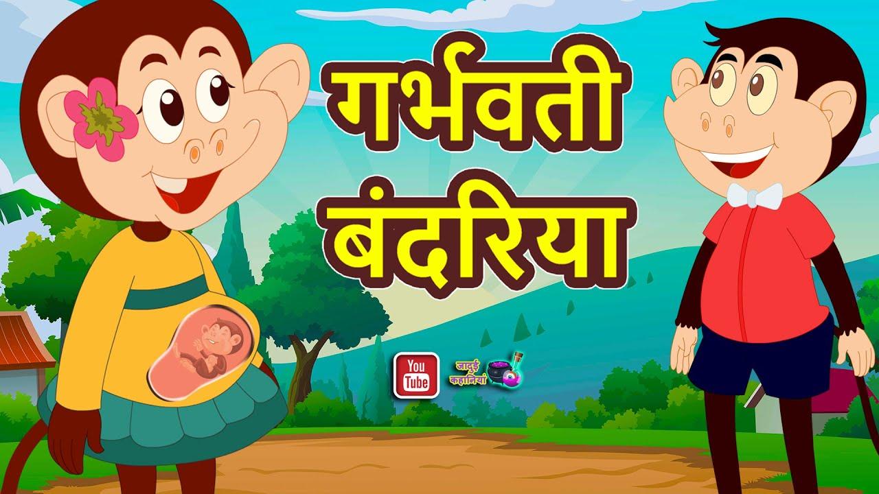 गर्भवती बंदरिया  GARVWATI BANDARIYA Hindi kahaniya jadui kahaniya