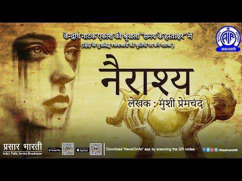 Radio Play - 'NAIRASHYA' by Munshi Premchand