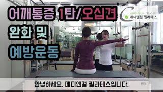 어깨 통증 1탄_ 오십견 완화 및 예방 운동 / 팔이 …