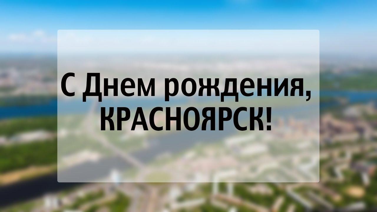 День города Красноярска 2016