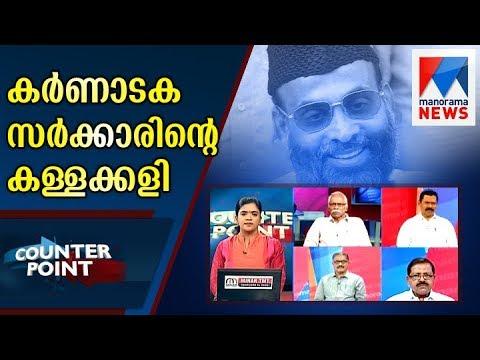 Karnataka govt got hidden plans for Abdul Nazer Mahdani   | Manorama News | Shani Prabhakaran
