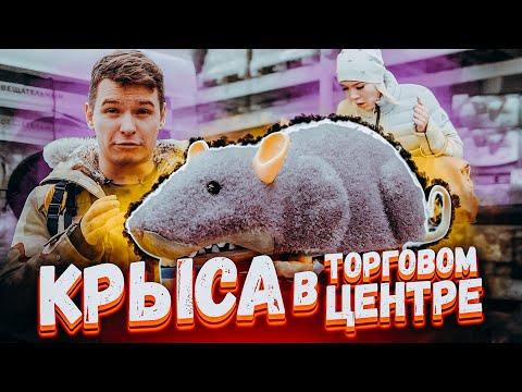 Бешеная крыса в ТЦ / Бросается под ноги / Пранк Вджобыватели