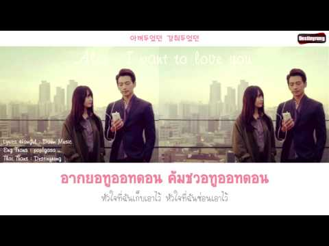 [Karaoke/Thaisub] Alex - I want to love you (사랑해줄래) Ost. My Lovely Girl